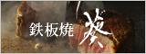 鉄板焼 葵