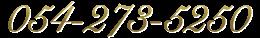 [お問い合わせ]054-273-5250