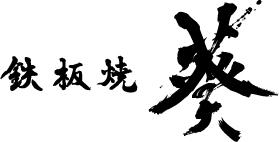鉄板焼葵ロゴ
