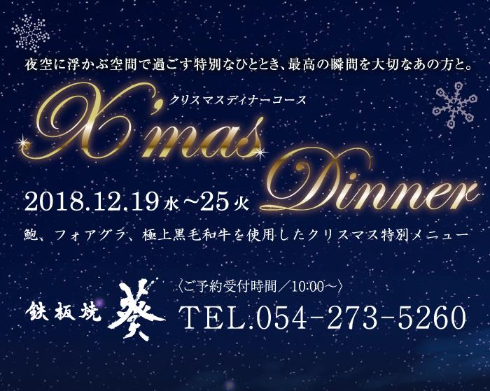 葵クリスマスディナー